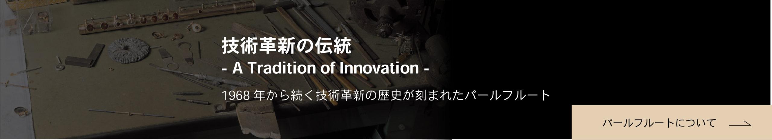 技術革新の伝統 - A Tradition of Innovation - 1968年から続く技術革新の歴史が刻まれたパールフルート