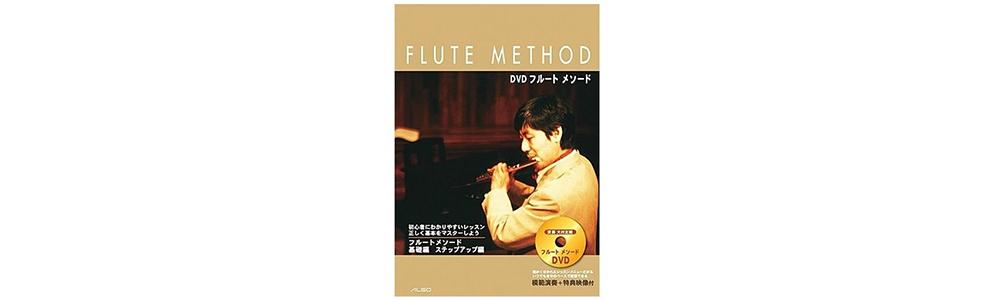 大村 友樹 DVD Flute Method