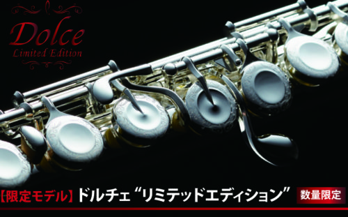 Flute_665Limited_banner_702x436px