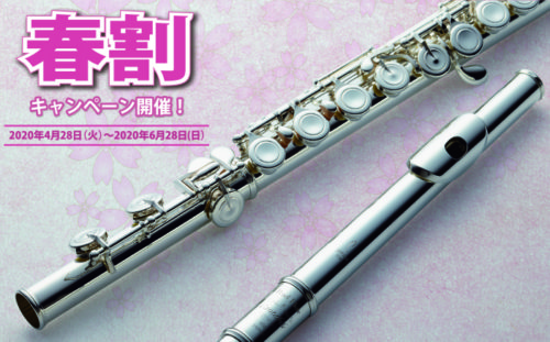 Flute_haruwari2020_banner_702x436px